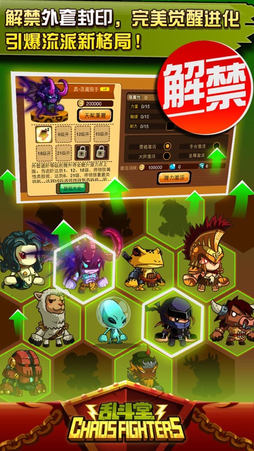 乱斗堂ios版5.2.3