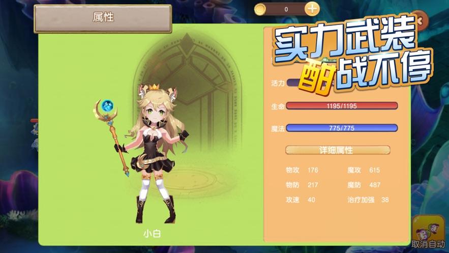 誓约纹章ios版V1.0.0