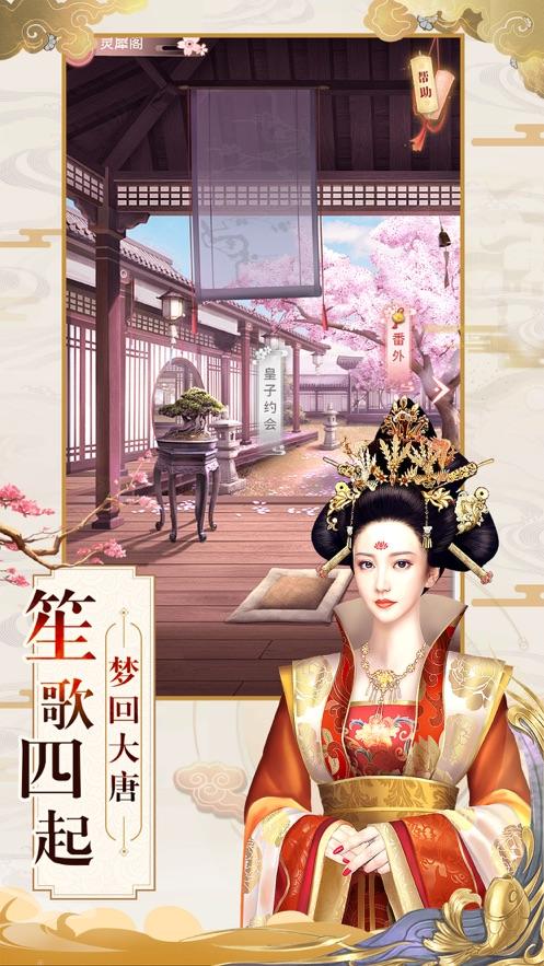 大唐琉璃梦ios版V3.7