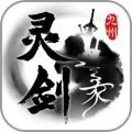 九州灵剑录ios版