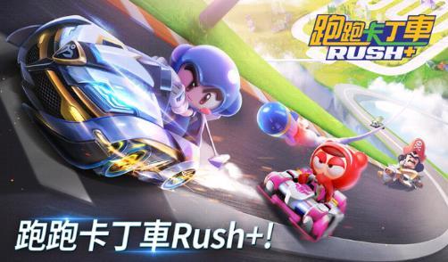 跑跑卡丁车Rush+国际服1.0.0